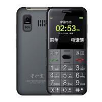 守护宝中兴L610 直板横屏 舒适大按键 超长待机 电信2G 老人手机 学生备用功能机