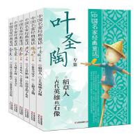 中国名家经典童话系列(共6册)叶圣陶儿童文学全集稻草人金波老舍作品集6-7-8-9-12岁少儿读物 小学生课外阅读物书