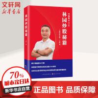林园炒股秘籍(精装增补版) 山西人民出版社