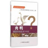 肉鸭健康养殖技术100问(新农村建设百问系列丛书)