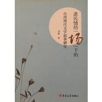 """遗民情结""""场""""下的台湾现代文学叙事研究"""