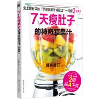 7天瘦肚子的神奇蔬果汁(珍藏版)