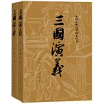 三国演义(上、下,全二册)(团购电话:400-1066666转6)