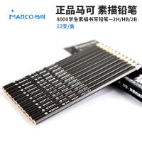 马可8000-12CB /8000E-12 铅笔HB 2B 2H铅笔 铅笔 书写铅笔 学生铅笔