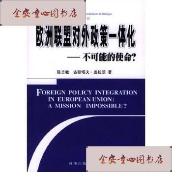 【旧书二手书9成新】欧盟联盟对外政策一体化——不可能的使命
