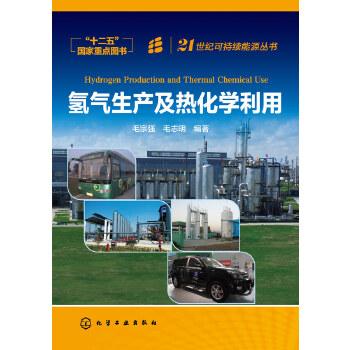 21世纪可持续能源丛书--氢气生产及热化学利用21世纪可持续能源丛书--氢气生产及热化学利用