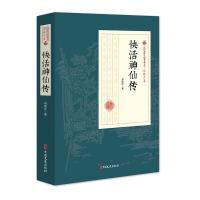 快活神仙传(民国通俗小说典藏文库・程瞻庐卷)
