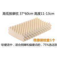 乳胶枕头颈椎枕橡胶枕芯记忆护颈枕头定制 高低按摩枕 (带枕套)