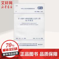 中华人民共和国国家标准 岩土锚杆与喷射混凝土支护工程技术规范 GB 50086-2015 中国计划出版社