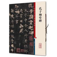 孔子庙堂碑(彩色放大本中国著名碑帖・第三集)