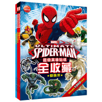 超级英雄贴纸全收藏系列:套装(全3册)