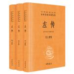 左传(精装・全3册)(中华经典名著全本全注全译丛书)