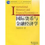 国际货币与金融经济学(英文3版改编)(送学资源)