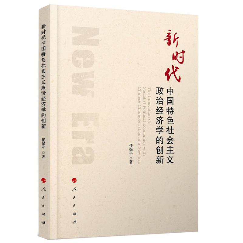 新时代中国特色社会主义政治经济学的创新