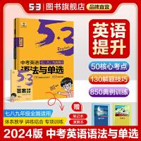 曲一线官方正品 2021版 53英语中考 中考英语语法与单选 53英语专项突破系列五三英语