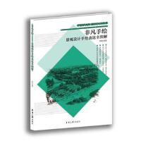 [二手旧书9成新]非凡手绘――景观设计手绘表达全图解李磊 9787566912183 东华大学出版社