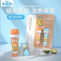 小浣熊儿童润唇膏2支装 滋润保湿缤纷果味3.5g