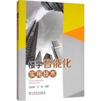 楼宇智能化实用技术 中国电力出版社
