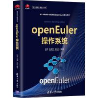 openEuler操作系统 清华大学出版社