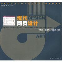 21世纪高等学校美术与设计专业:现代网页设计
