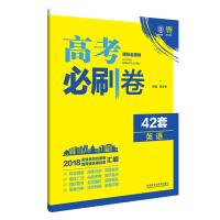 理想树67高考 2018新版 高考必刷卷 42套 英语 新高考模拟卷汇编