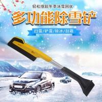 汽车用除雪铲清刮雪器除雪除霜车窗刮霜铲扫雪冬天冬季刷子冰