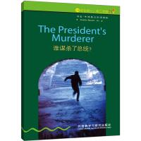 谁谋杀了总统?(第1级下.适合初一.初二)(书虫.牛津英汉双语读物)