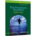 书虫・牛津英汉双语读物:谁谋杀了总统?(1级下 适合初一、初二年级)