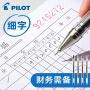 日本PILOT百乐hi-tec-c针管中性笔细钢珠财务水笔学生办公签字笔0.3/0.4/0.5mm蓝红黑色细字�ㄠ�笔BLLH-20C4
