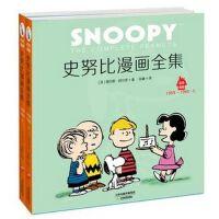 史努比系列:史努比漫画全集.1959~1960(全二册)