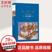 天方夜谭(第3版)/经典译林/郅溥浩等 江苏译林出版社有限公司