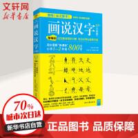 画说汉字 1~2年级(小学版) 部编版 时代文艺出版社