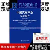 正版现货-中国汽车产业发展报告2019