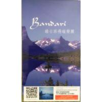 瑞士班得瑞乐团15合1典藏全集(15CD)