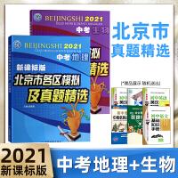 2021版北京中考生物地理两本新课标北京市各区模拟及真题精选中考模拟试题汇编
