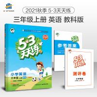 曲一线2021秋五三天天练小学英语三年级上册教科版53天天练英语同步训练册