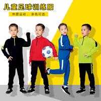 儿童足球服套装秋冬季足球衣定制队服加绒小学生比赛长袖运动外套