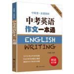 中高考一本通系列:中考英语作文一本通 任瑞蕊 9787532775392