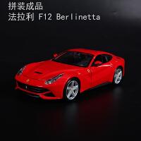 1:24仿真合金车汽模型法拉利恩佐Ferrari拼装益智组装模型