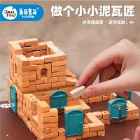 JoanMiro 美�沸⊙�切⌒∧嗤呓吃焐w房子�和�玩具建筑仿真�u�^diy手工模型