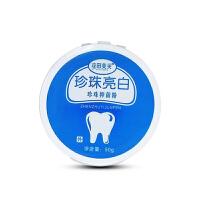 花田美芙 洗牙粉牙齿美白牙贴洁牙粉黄牙烟牙牙垢烟渍牙结石牙膏贴吸烟人群男女可用牙粉 50g
