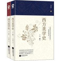 西方美学史(2册) 江苏文艺出版社