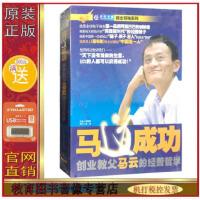 正版包发票 正版包发票 马云说创业 马道成功 创业教父 马云的经营哲学 8DVD 视频讲座光盘光碟音像 正规北京增值税