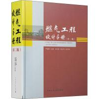 燃气工程设计手册(第2版) 中国建筑工业出版社