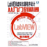 LabVIEW 虚拟仪器程序设计从入门到精通(附光盘)