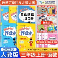 黄冈小状元三年级下部编人教版 2020春三年级下册语文数学作业本达标卷口算速算全5本