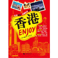 Enjoy 香港
