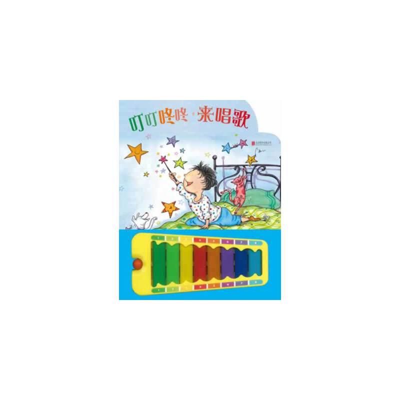 《叮叮咚咚,来唱歌》启发精选世界优秀畅销绘本 ★2-6岁启发精选低幼绘本:《叮叮咚咚,来唱歌》是幼儿互动游戏书系列之一,适合2岁以上儿童阅读。哆来咪,咪来哆,哼哼唱唱真愉快。叮叮叮,咚咚咚,敲敲打打真热闹!