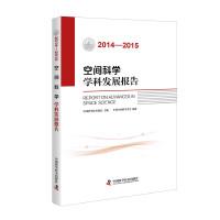空间科学学科发展报告(2014―2015)