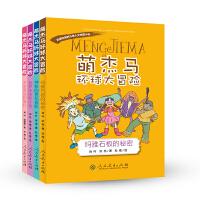 萌杰马环球大冒险系列丛书(第一辑)